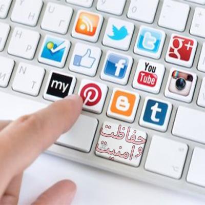 حفاظت و امنیت در شبکه های اجتماعی