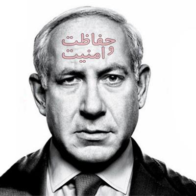 افزایش تدابیر حفاظتی در اطراف نتانیاهو
