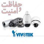 رونمایی شرکت VIVOTEK از دو دوربین جدید