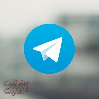 از تلگرام استفاده نکنند!