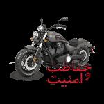 دزدگیر تصویری موتور سیکلت
