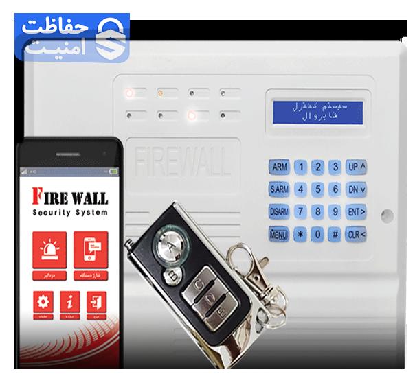 روشهای کنترل دستگاه دزدگیر فایروال