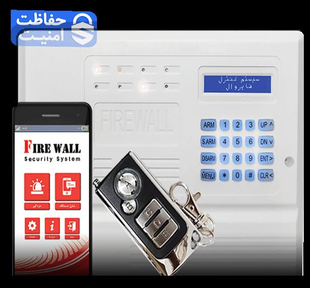 firewallalarm