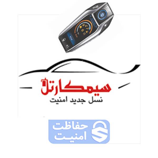 راهنمای فارسی محصولات سیمکارتل (GSM)