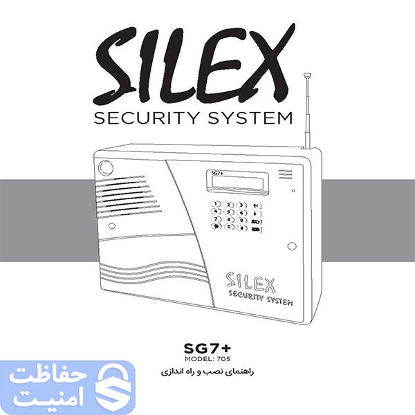 راهنمای کامل نصب دزدگیر اماکن +SILEX GS7