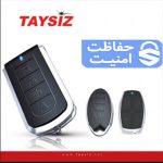 راهنمای کددهی ریموت دزدگیر تایسیز ساده (TAYSIZ)