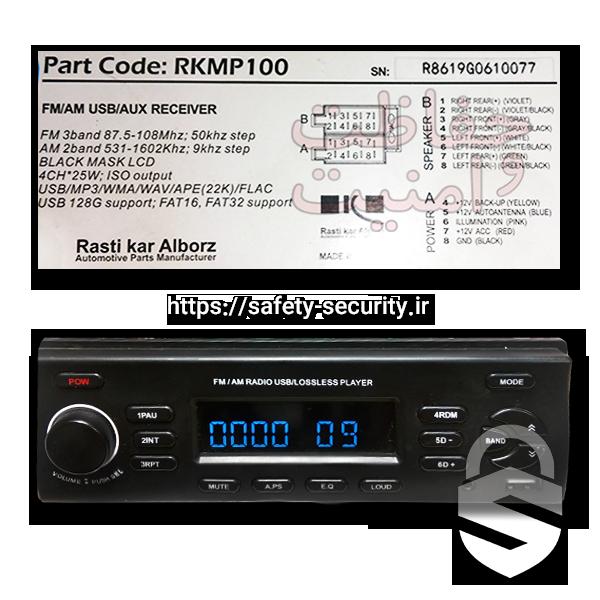آموزش باز کردن رمز پخش مدل RKMP100 شرکت راستی کار البرز
