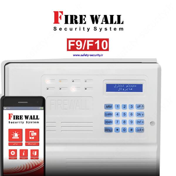 معرفی و نصب دستگاه دزدگیر اماکن فایروال F9 و F10